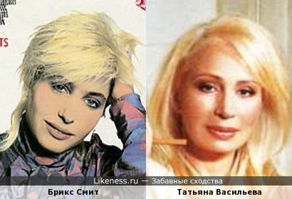 Брикс Смит и Татьяна Васильева
