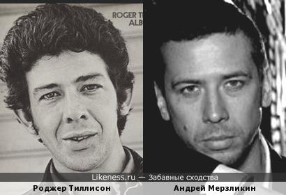 Роджер Тиллисон и Андрей Мерзликин