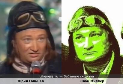 Юрий Гальцев и Эван Миллер
