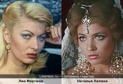 Лиа Мартини и Наталья Лапина
