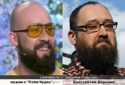 """Бородачи (мужик из """"ящика"""