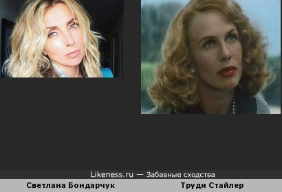 Светлана Бондарчук и Труди Стайлер