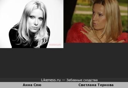 Анна Слю и Светлана Тернова