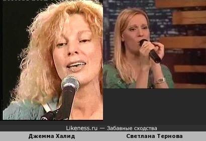 Джемма Халид и Светлана Тернова