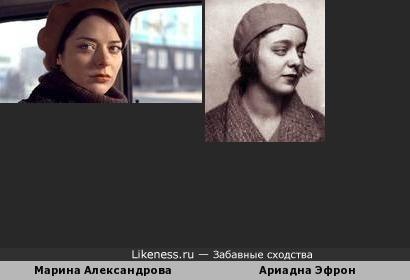 Марина Александрова и Ариадна Эфрон