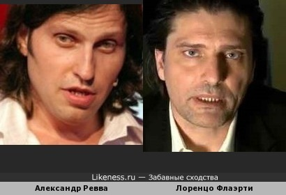Александр Ревва и Лоренцо Флаэрти