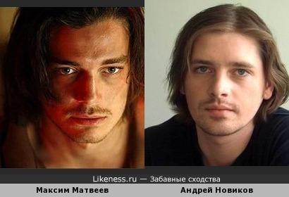 Максим Матвеев и Андрей Новиков