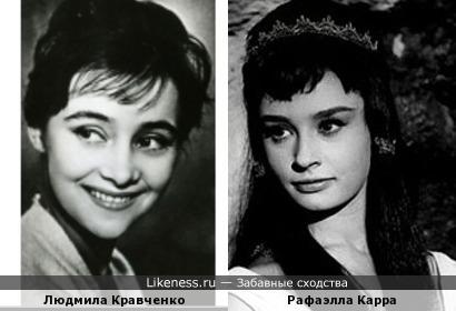 Людмила Кравченко и Рафаэлла Карра