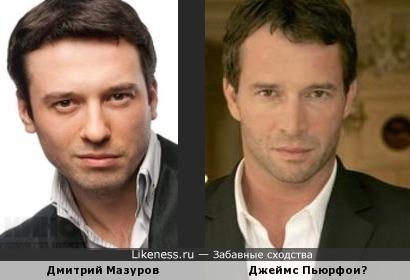 Дмитрий Мазуров и Джеймс Пьюрфой