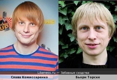 Слава Комиссаренко и Бьорн Торске