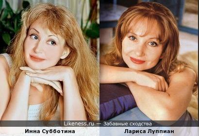 Певица Инна Субботина и актриса Лариса Луппиан