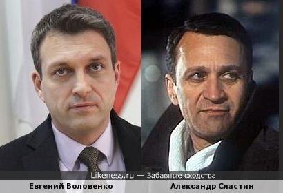 Евгений Воловенко и Александр Сластин