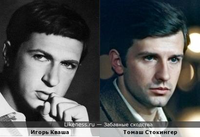 Игорь Кваша и Томаш Стокингер