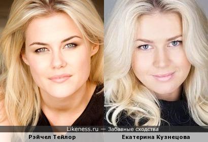 Рэйчел Тейлор и Екатерина Кузнецова