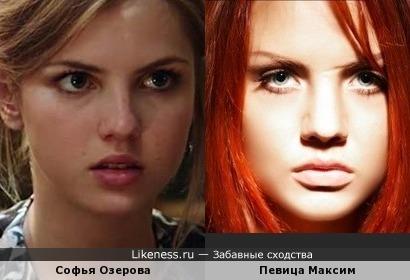 Софья Озерова напоминает Максим