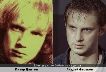 Питер Дантон и Андрей Феськов