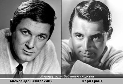 Александр Белявский и Кэри Грант