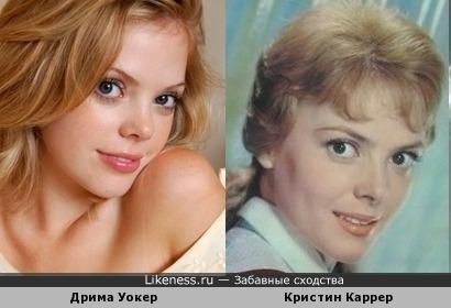 Дрима Уокер и Кристин Каррер