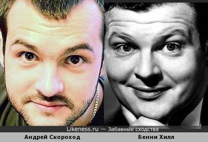 Андрей Скороход и Бенни Хилл