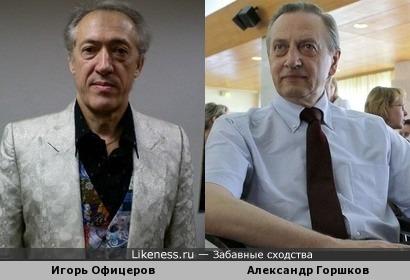 Игорь Офицеров и