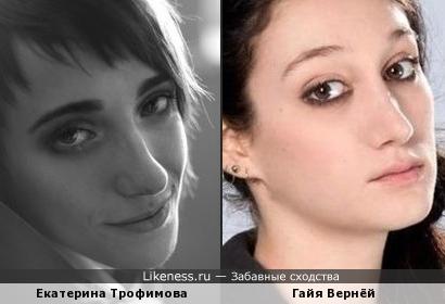 Екатерина Трофимова напоминает Гайя Вернёй