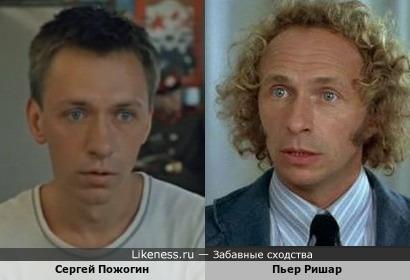 Сергей Пожогин напоминает Пьера Ришара