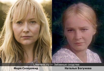Ферн Сазерленд и Наталья Богунова