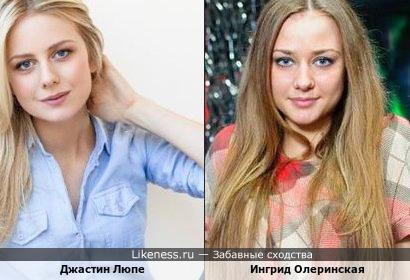Джастин Люпе и Ингрид Олеринская
