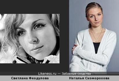 Певица Светлана Феодулова похожа актрису Наталью Скоморохову