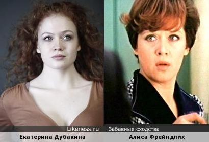 Екатерина Дубакина похожа на Алису Фрейндлих