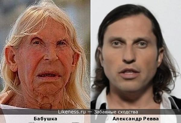 Бабушка Ревва