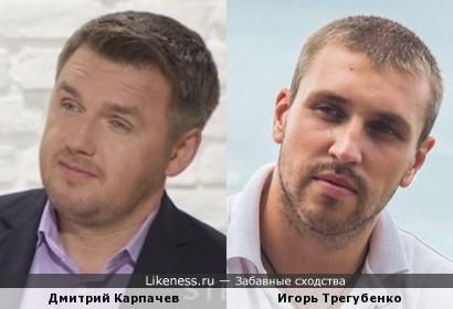 Карпачев и Трегубенко