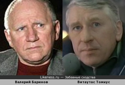 Валерий Баринов и Витаутас Томкус