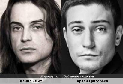 Денис Кмит и Артём Григорьев