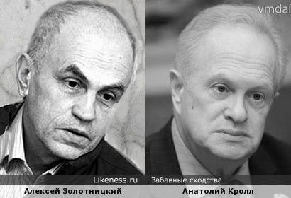 Алексей Золотницкий и Анатолий Кролл