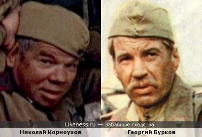 Николай Корноухов и Георгий Бурков