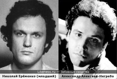 Николай Ерёменко (младший) и Александр Алексеев-Негреба