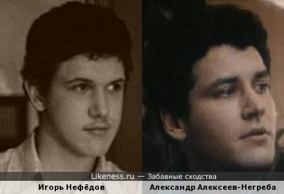 Игорь Нефёдов и Александр Алексеев-Негреба