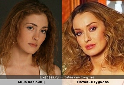 Анна Казючиц и Наталья Гудкова