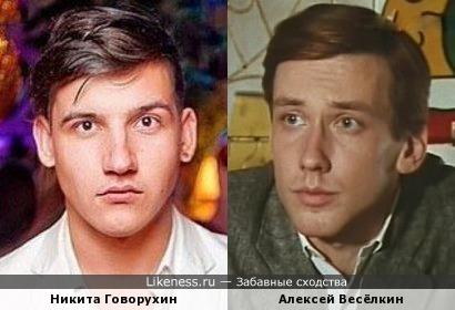Никита Говорухин и Алексей Весёлкин