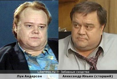 Луи Андерсон и Александр Ильин (старший)