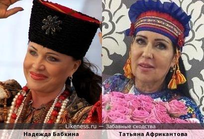 Надежда Бабкина и Татьяна Африкантова