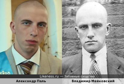 Паль и Маяковский