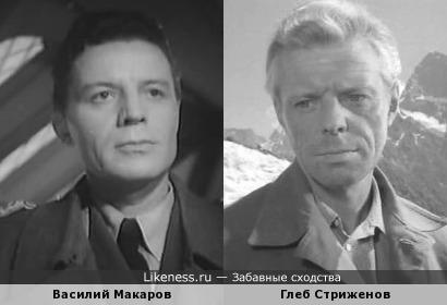 Василий Макаров и Глеб Стриженов