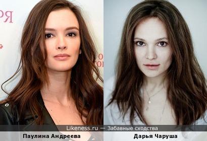 Паулина Андреева и Дарья Чаруша