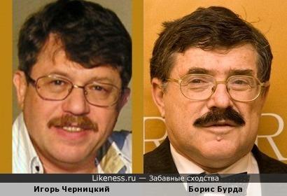 Игорь Черницкий и Борис Бурда