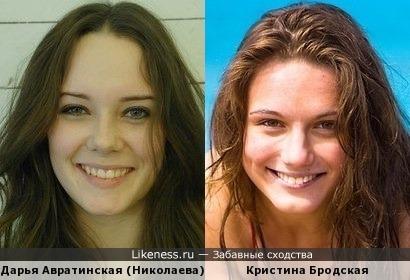 Дарья Авратинская (Николаева) и Кристина Бродская