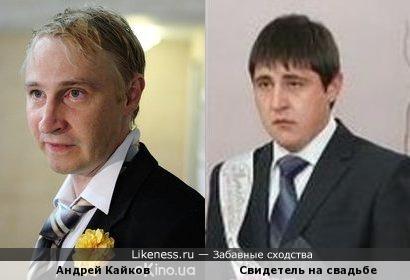 Свидетель Кайков