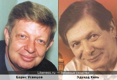 Борис Усвяцов и Эдуард Хиль
