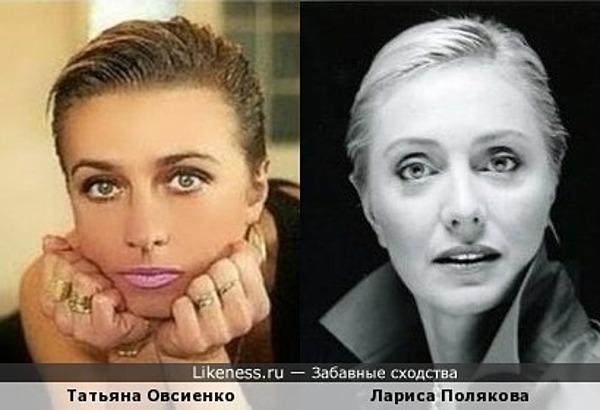 Татьяна Овсиенко и Лариса Полякова